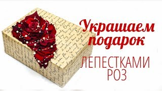 Флористика Украшение подарка  лепестками роз (мастер класс) Valentine's Day gift  floristics