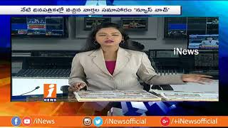 Today Highlights From News Papers | News Watch (19-06-2018) | iNews - INEWS