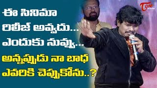 Sampoornesh Babu Emotional Speech at Kobbari Matta Pre Release Event | TeluguOne - TELUGUONE