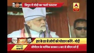 CPM has ruined Tripura by turning 'Gantantra' into 'Gun Tantra': PM Narendra Modi in Tripu - ABPNEWSTV