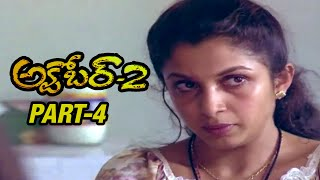 October 2 Full Movie | Part 4 | Anand Babu | Prithvi Raj | Ramya Krishna | Madhu Bala - MANGOVIDEOS