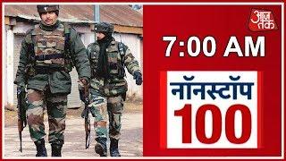 Kashmir में आतंक के खिलाफ नयी रणनीति, मुठभेड़ की जगह ही दफनाए जायेंगे आतंकी | नॉनस्टॉप 100 - AAJTAKTV