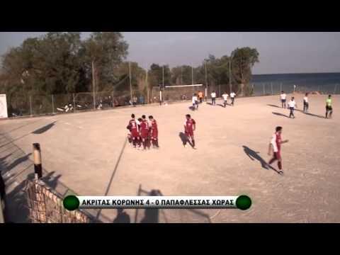 sportstonoto.gr   Ακρίτας Κορώνης - Παπαφλέσσας Χώρας (2013/14)