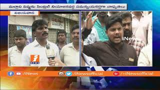 Vangaveeti Radha Supporters Serious On YSRCP and YS Jagan Over Vijayawada Central Ticket | iNews - INEWS