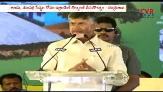 ఏడాదిలో కుప్పం ఎయిర్పోర్టు పూర్తి | CM ChandraBabu Naidu Public Meeting at Kuppam | CVR News - CVRNEWSOFFICIAL