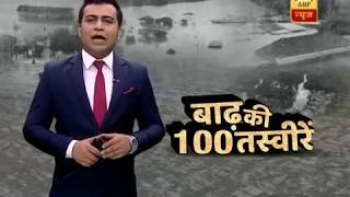 Watch 100 horrifying stories of floods that shook India's most of the states - ABPNEWSTV