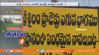 Srisailam Project Water Storage Levels Reaches To Dead Storage | iNews - INEWS