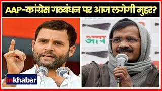 Rahul Gandhi to Meet Party Leaders in Delhi to Take Final Call on AAP-Congress Alliance;राहुल गाँधी - ITVNEWSINDIA