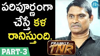 Dubbing Artist RCM Raju Interview - Part #3 || Frankly With TNR  || Taking Movies With iDream - IDREAMMOVIES