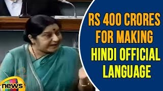 We Are Ready To Offer More than Rs 400 Crores For Making Hindi official language, says Sushma Swaraj - MANGONEWS