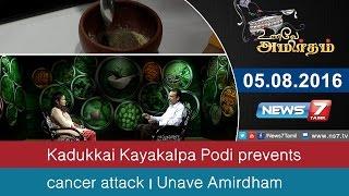 Kadukkai Kayakalpa Podi prevents cancer attack | Unave Amirdham | News7 Tamil