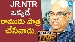 jr  NTR ఒక్కడే రాముడు పాత్ర చేసేవాడు. - Writer Thota Prasad || Frankly With TNR - IDREAMMOVIES