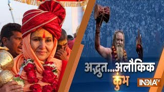 Prayagraj: Saints of Shahi Akhadas take a holy dip in river Ganga on the occasion of 'Shahi Snan' - INDIATV