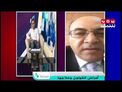 #صحتك ...(أمراض القولون وعلاجها .. مع د. محمد البوريني   ) تقديم سليم السعداني...الحلقة الــ18