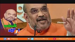 Reason Behind Amith Shah Serious Concentration on Karnataka Elections | Spot Light | iNews - INEWS