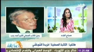 بالفيديو.. الشوباشي باكية: خبر وفاة أحمد رجب وقع كالصاعقة علينا