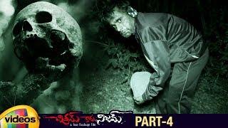 Chitram Kadu Nijam Latest Telugu Horror Movie | Darshan | Pallavi | Apoorva | Part 4 | Mango Videos - MANGOVIDEOS