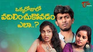 Okka Rojulo Vadilinchukovadam Ela ? | Ram Patas Comedy | TeluguOne - TELUGUONE