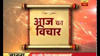 Aaj Ka Vichaar: Ignorance and self-confidence are vital for success - ABPNEWSTV
