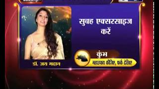 21 अप्रैल 2018 का राशिफल, Aaj Ka Rashifal, 21 April 2018 Horoscope जानिये Family Guru में - ITVNEWSINDIA
