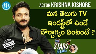 Actor Krishna Kishore Exclusive Full Interview || Soap Stars With Anitha #38 - IDREAMMOVIES