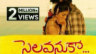 Selavanuko - Latest Telugu Short Film 2018 || 4K - YOUTUBE