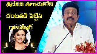Raja Sekhar Emotional Speech About Sridevi |  Actress Sridevi Condolence Meet - RAJSHRITELUGU