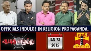 "Aayutha Ezhuthu 28-01-2015 Debate on ""Can officials indulge in religious propaganda?"" – Thanthi TV Show"