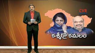 కాశ్మీర్లో కమలం : BJP Plans to Form Government in Jammu & Kashmir | CVR Highlights - CVRNEWSOFFICIAL