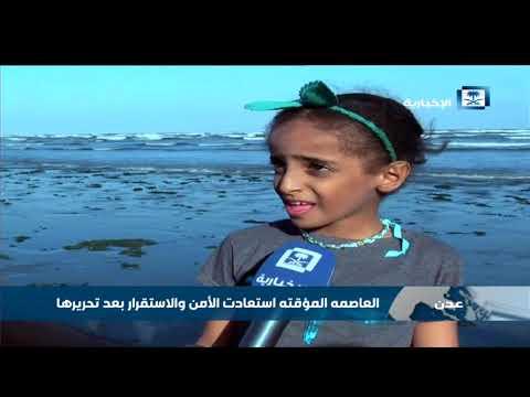 اليمنيون من كل المحافظات يقصدون عدن بعد تحريرها