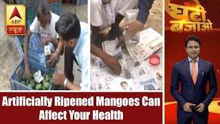 Ghanti Bajao(24.06.2018): Mangoes Are Artificially Ripened To Cause Severe Heath Hazard | ABP News - ABPNEWSTV
