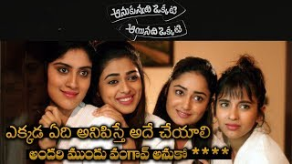 Anukunnadhi Okkati Aynadhi Okkati Telugu Trailer | Dhanya | Komalee | Siddhi | Tridha - IGTELUGU