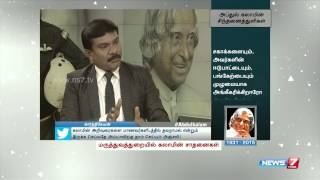 Dr. Abdul Kalam's innovations in Medical industry | Tamil Nadu | 29.07.2015 | News7 Tamil Show