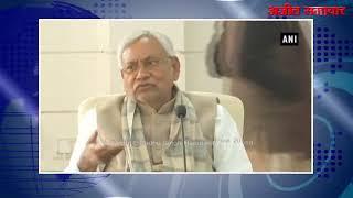 video : असम के लोगों के लिए सही नहीं नागरिकता संशोधन बिल - नीतीश कुमार