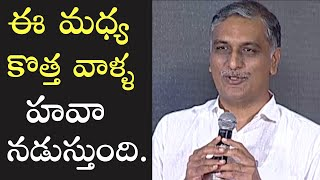 Harish Rao Speech At Mismatch Pre Release | Telugu Movie News | Cinema in Telugu - TFPC
