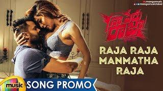 Raja Raja Manmatha Raja Song Promo | Naa Peru Raja 2020 Telugu Movie | Raaj Suriyan | Mango Music - MANGOMUSIC