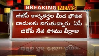 Somu Veerraju and BJP leaders met Governor Narasimhan over Amit Shah incident in Tirumala | CVR News - CVRNEWSOFFICIAL