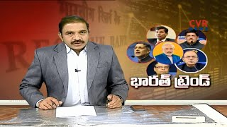 భారత్ ట్రెండ్ : Special Story on Financial Experts Resignations of Modi Government   CVR News - CVRNEWSOFFICIAL