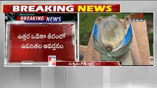 ఆంధ్రప్రదేశ్లో భారీ వర్షాలు | Heavy Rains Lashes , coastal AP fishermen warned | CVR News - CVRNEWSOFFICIAL