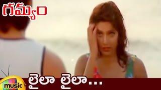 Laila Laila Video Song | Gamyam Telugu Movie Songs | Srikanth | Ravali | Vidyasagar | Mango Music - MANGOMUSIC