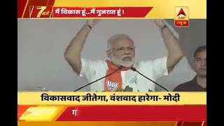 I am vikas, I am Gujarat: Modi counters Congress' campaign - ABPNEWSTV