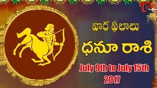 Rasi Phalalu | Dhanu Rasi | July 9th to July 15th 2017 | Weekly Horoscope 2017 | #Predictions - TELUGUONE