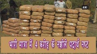 video : त्रिपुरा में नष्ट किए गए 4 करोड़ रुपये के जब्त नशीले पदार्थ