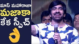 Hero Ravi Teja Super Energetic Speech @ Raja The Great Movie Pre Release Event | TFPC - TFPC