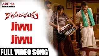 Jivvu Jivvu Full Video Song || Katamarayudu || PawanKalyan || Shruti Haasan || Anup Rubens - ADITYAMUSIC