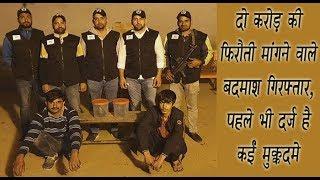 video : 2 करोड़ की फिरौती मांगने वाले दो बदमाश गिरफ्तार, हथियार भी बरामद