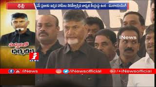 NK Premachandran Speech In Chandrababu's Dharma Porata Deeksha | iNews - INEWS