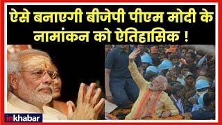 Lok Sabha Election 2019: ऐसे बनाएगी बीजेपी पीएम मोदी के नामाकन को ऐतिहासिक - ITVNEWSINDIA