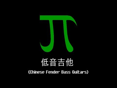 Chinese Fender Bass Guitars