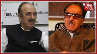 Kashmir पर Ghulam Nabi Azad और Saifuddin Soz के बयान से मचे सियासी घमासान का विश्लेषण | खबरदार - AAJTAKTV